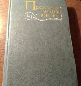 Интересная книга (приключения)