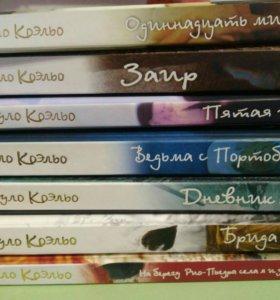 Коэльо серия книг или обмен на детскую литературу