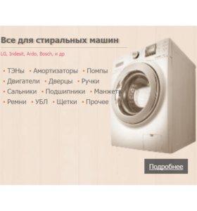 Все для стиральных машин