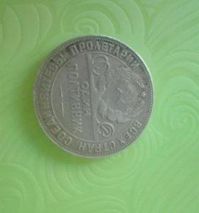 50 коп 1924г