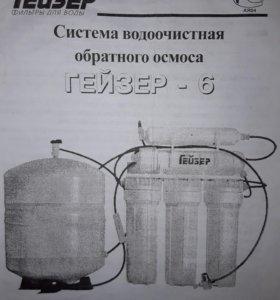 Система водоочистная Гейзер - 6