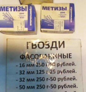 Гвозди 16 мм,32 мм,50 мм фасованные по 125 г и 250