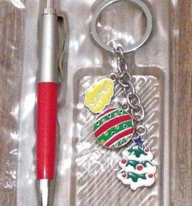 Набор новогодний ручка и брелок