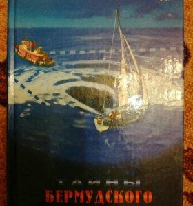 Книга. Тайна Бермудского треугольника
