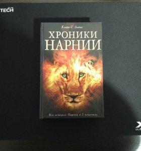 """Хроники Нарнии """"7 повестей в одной книге """""""