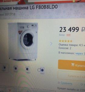 Новая Стри.машина Lg F80BLD0