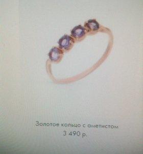 Новое золотое кольцо с аметистами 18р.