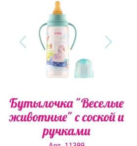 """Бутылочка """"LUBBY"""" с латексной соской БЕСПЛАТНО"""