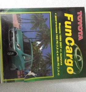 Книга по эксплуатации автомобиля Toyota Fun Cargo