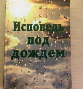 Книга «Исповедь под дождём» В. Н. Малеев