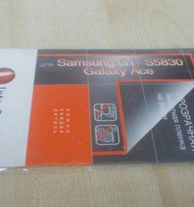 Пленка для Samsung Galaxy Ace