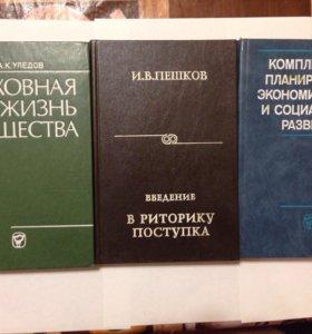 Научная литература, 3 книги