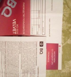 BQ Velvet 5035