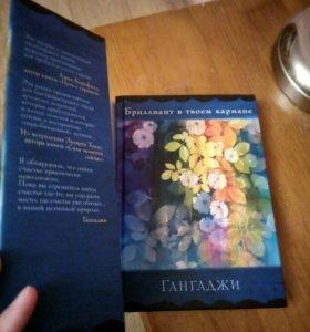Книга (Бриллиант в твоем кармане)