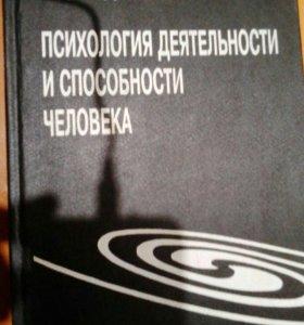 Психология , книги