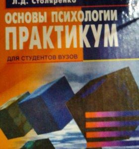 Книги по психологии, психиатрии, психолингвистике