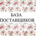 ‼️База поставщиков‼️