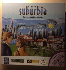 Игра Suburbia