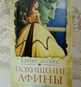 Книга, Похищение Афины