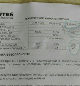 Газонокосилка электрическая