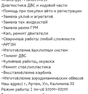 Ремонт Авто, Тюнинг, Свап.
