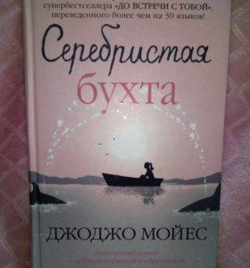 """Книга Джоджо Мойес """"Серебристая бухта """""""