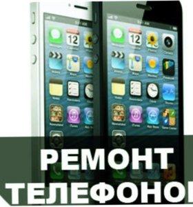 Ремонт Телефонов, Планшетов > Ноутбуков,