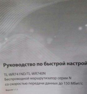 Wi-Fi роутер б/у рабочий