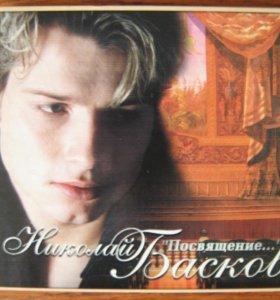 CD Николай Басков - Посвящение (Sony dadc Австрия)