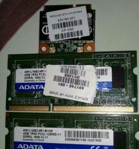 Оперативная память для ноутбуков +Wi-Fi модуль!!!