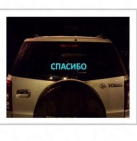 Автомобильная интерактивная табличка)