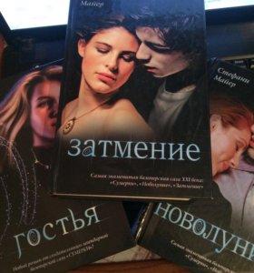 Книги Стефани Майер