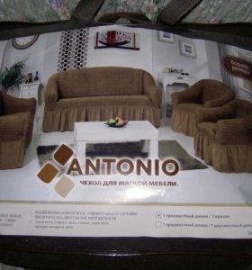 "Чехлы комплект на диван и кресла жатка ""ANTONIO"""