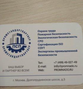 Разрешения, корочки , сертификат