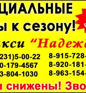 """такси """"Надежда"""""""