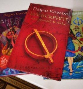 Сборник книг Пауло Коэльо