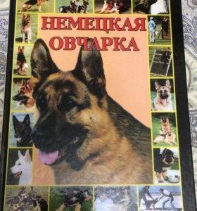 Подарочная книга«Немецкая Овчарка»