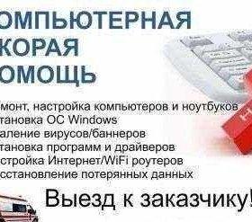 Ремонт Компьтерной техники