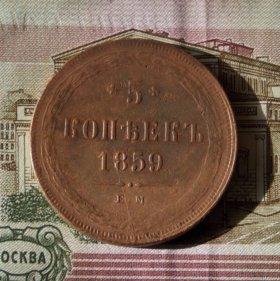 5 копеек 1859 года. ем Александр II Царская Россия