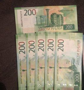 Рубли 2000 и 200