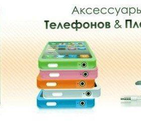 Аксессуары для телефонов > широкий ассортимент >