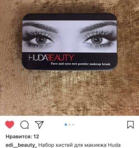 Набор кистей для макияжа Huda Beauty в пенале.