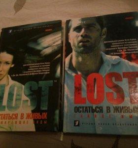 Остаться в живых (Lost)