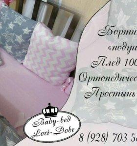 Бортики одеяло