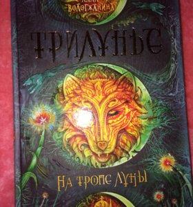 Книга из серии «Трилунье» На тропе луны.