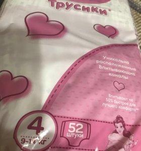 Памперсы трусики для девочек Haggies 4 9-14 кг 52