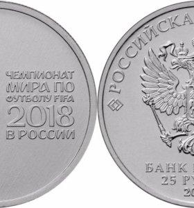 Монета 25 рублей 2018г Футбол чм выпуск 2