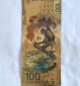 Сочи 2014 золотая коллекционная банкнота