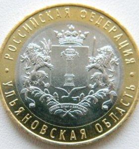 Комплект из 5 монет Ульяновская область 10руб2017