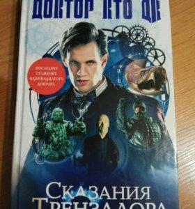 Доктор Кто : сказания Трензалора
